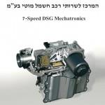 תיקון מכטרוניק DSG 7 הילוכים