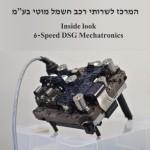 שיפוץ מכטרוניק DSG 6 הילוכים